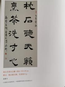 中国书法家协会会员 高宝玉 四尺书法 展览出书作品