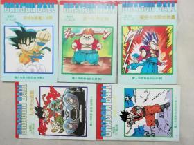 七龙珠:魔人布欧和他的伙伴卷 1 - 5 (全海南版 品佳)