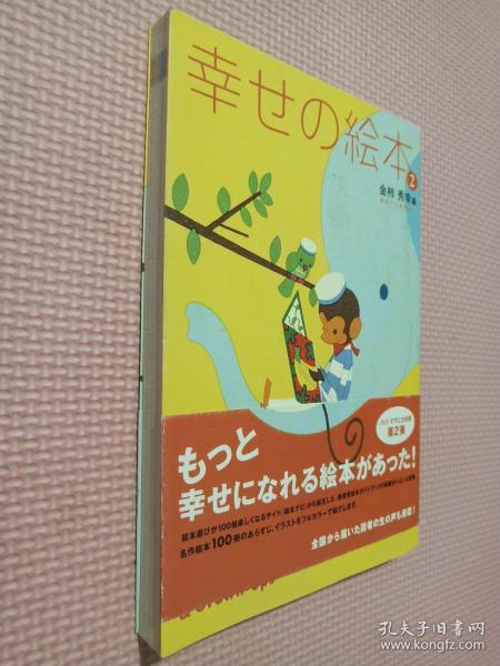 幸せの绘本2(日文书).