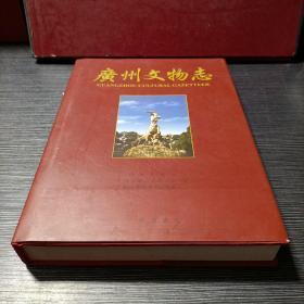 广州文物志