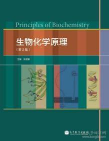 正版现货 包邮正版生物化学原理第2版 张楚富 高等教育出版社 978704029978 正版!秒回复,当天可发!
