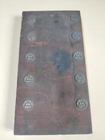 北京工具厂食堂专用章印版一块,共嵌10枚金属印章,直径1.4厘米