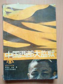 中国西部大监狱(江苏文艺出版社1986年9月版)