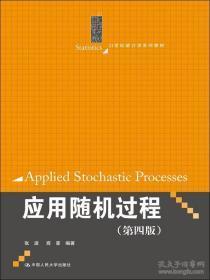二手正版 应用随机过程第四版4版 张波商豪 9787300228358 中国人民大学 正版!秒回复,当天可发!