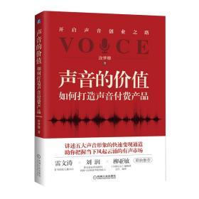 声音的价值:如何打造声音付费产品