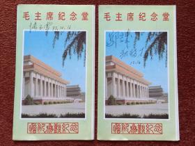 《毛主席纪念堂》32开宣传折页,两份合售,张玉凤、邬吉成、狄福才签名