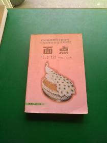 面点。    西安桃李烹饪专修学院中高级烹饪专业试用教材。