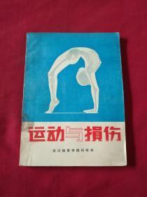 1980年权威版本【运动与损伤】16开本262页,内带插图等,武汉体育学院科研处