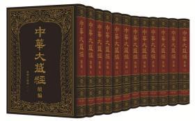 中华大藏经(汉文部分)·续编:汉传注疏部(一)(精装全12册)