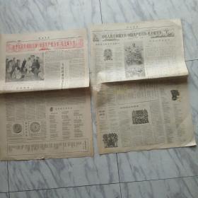 四开解放军报国庆版两张(1964-1965)