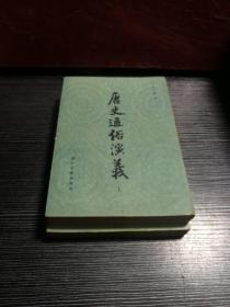 唐史通俗演义(上下册)