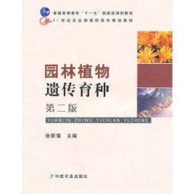 园林植物遗传育种 正版 张明菊 主编 9787109119581