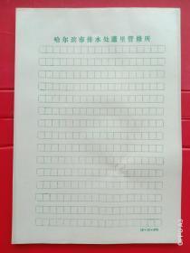 原稿本:哈尔滨市排水处道里管修所,18X15=270格。