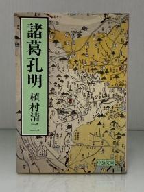 诸葛亮传    诸葛孔明 (中公文库) 植村 清二(中国历史人物)日文原版书