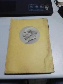 毛选中华第一书:建国后第一版《毛泽东选集》(第二卷)带封皮!  华东上海版1版1印!