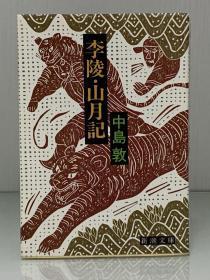 李陵·山月记    李陵·山月记(新潮文库)中岛 敦(中国历史人物)日文原版书