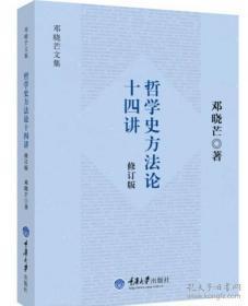 当天发货,秒回复咨询 二手哲学史方法论十四讲-邓晓芒文集 邓晓芳 重庆大学出版社 邓晓 如图片不符的请以标题和isbn为准。