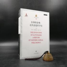 自律的发明:近代道德哲学史(上下册)——上海三联人文经典书库
