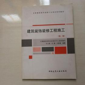 全国建筑装饰装修行业培训系列教材:建筑装饰装修工程施工(第2版)