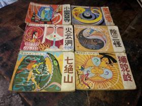 B型美猴猴王连环画679141518六本