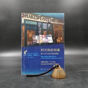 绝版|时光如此轻柔:爱上莎士比亚书店的理由