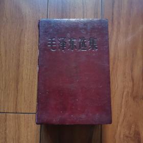 ★毛泽东选集(32开精装原装四卷合一,紫红布面,稀少.)