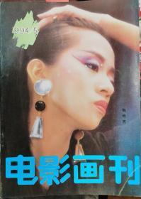 电影画刊94—95