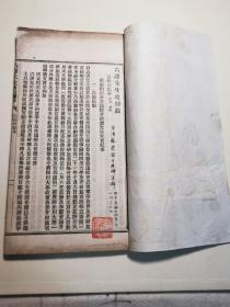 六译先生追悼录(谢无量钤印本)