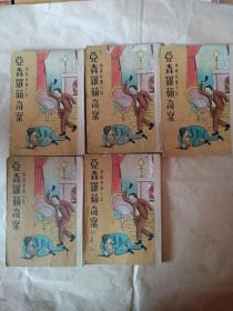 侦探长篇小说《亚森罗苹奇案》民国二九年二月新一版.五本