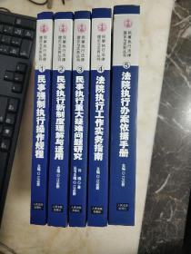 民事执行法律理论与实务丛书;民事强制执行操作规程 等5本合售