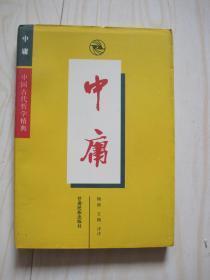 中庸(中国古代哲学精典)