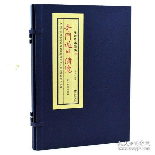 子部珍本备要第168种:奇门遁甲备览竖版繁体手工宣纸线装古籍9787510849565