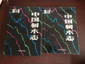 中国树木志 第1卷+第4卷  (2本合售)【精装带书衣】
