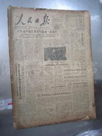 老报纸:人民日报1963年12月合订本(1-31日全)【编号11】