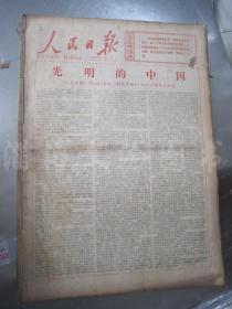 老报纸:人民日报1963年1月合订本(1-31日全)【编号12】