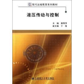 液压传动与控制(现代远程教育系列教材)