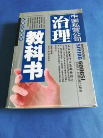 中国私营公司治理教科书