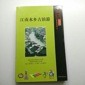 江南水乡古镇游       【存放63层】