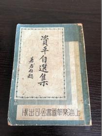 《资平自选集》民国旧书,张资平 初版