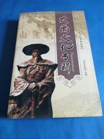 大禹文化专辑 重庆市南岸区历史文化系列丛书