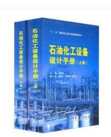 正版新书 十二五国家重点图书出版规划项目 石油化工设备设计手册 上下册 刘家明 石油化工设备设计管理工程技术人员参考书籍 石化