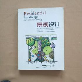 Residential Landscape Architecture:Design Process for the Private Residence 景观设计 私人住宅的景观设计工艺 (上册)第6版 中文版