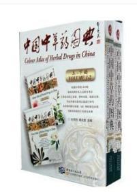 中国中草图典(套装上下册)杜同仿,黄兆胜 广东科技医学出版社