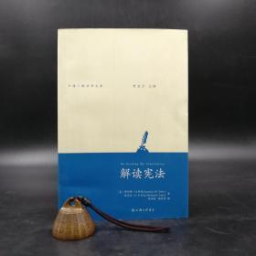 绝版| 解读宪法——上海三联法学文库