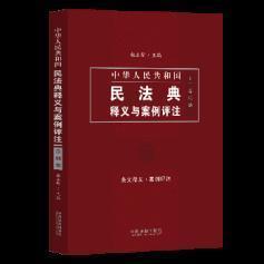 中国民法典释义与案例评注:总则编