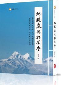 预售【台版】纪晓岚与红楼梦 / 邬员 兰台出版社
