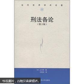 【正版】刑法各论(第2版)