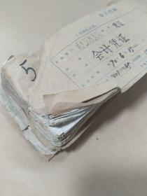 1970年和1973年粮食公司工资表、报销发票等凭证资料【2册合售】