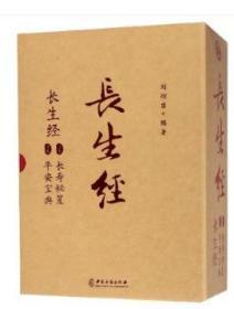 长生经 上下卷 长寿秘笈 平安宝典 中医古籍出版社