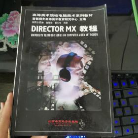 Director MX 教程 第44册
